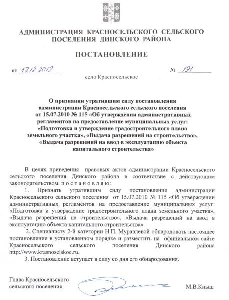Постановление администрации